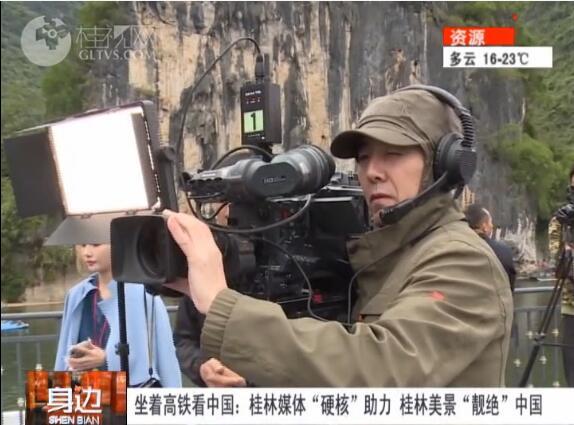 """坐着高铁看中国:桂林媒体""""硬核""""助力  桂林美景""""靓绝""""中国"""