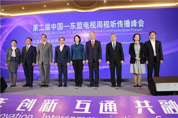 中国―东盟电视周视听传播峰会在桂林举办