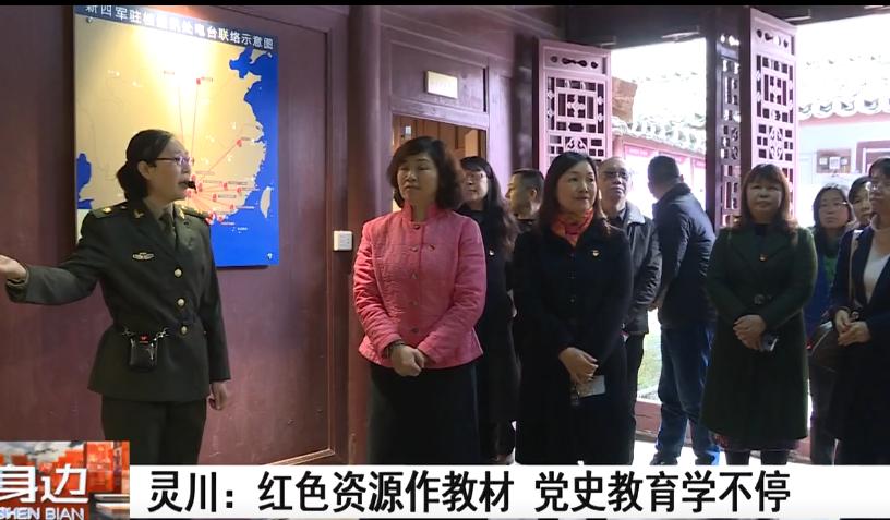 灵川:红色资源作教材  党史教育学不停