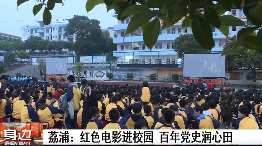 荔浦:红色电影进校园 百年党史润心田
