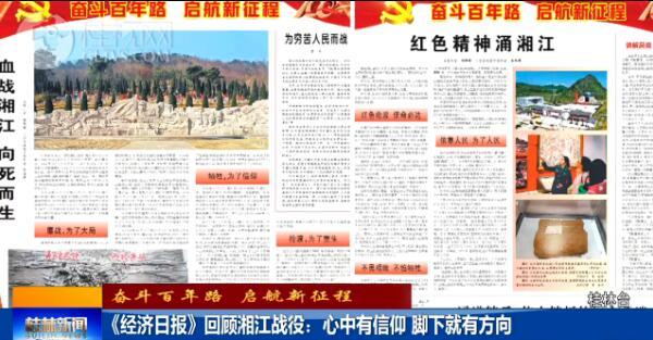 【奋斗百年路 启航新征程】《经济日报》回顾湘江战役:心中有信仰 脚下就有方向