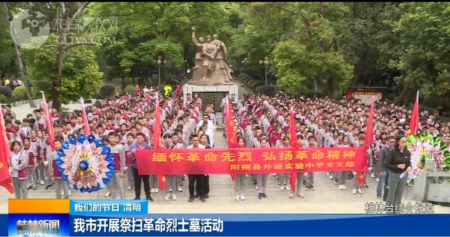 【我们的节日 清明】桂林市开展祭扫革命烈士墓活动