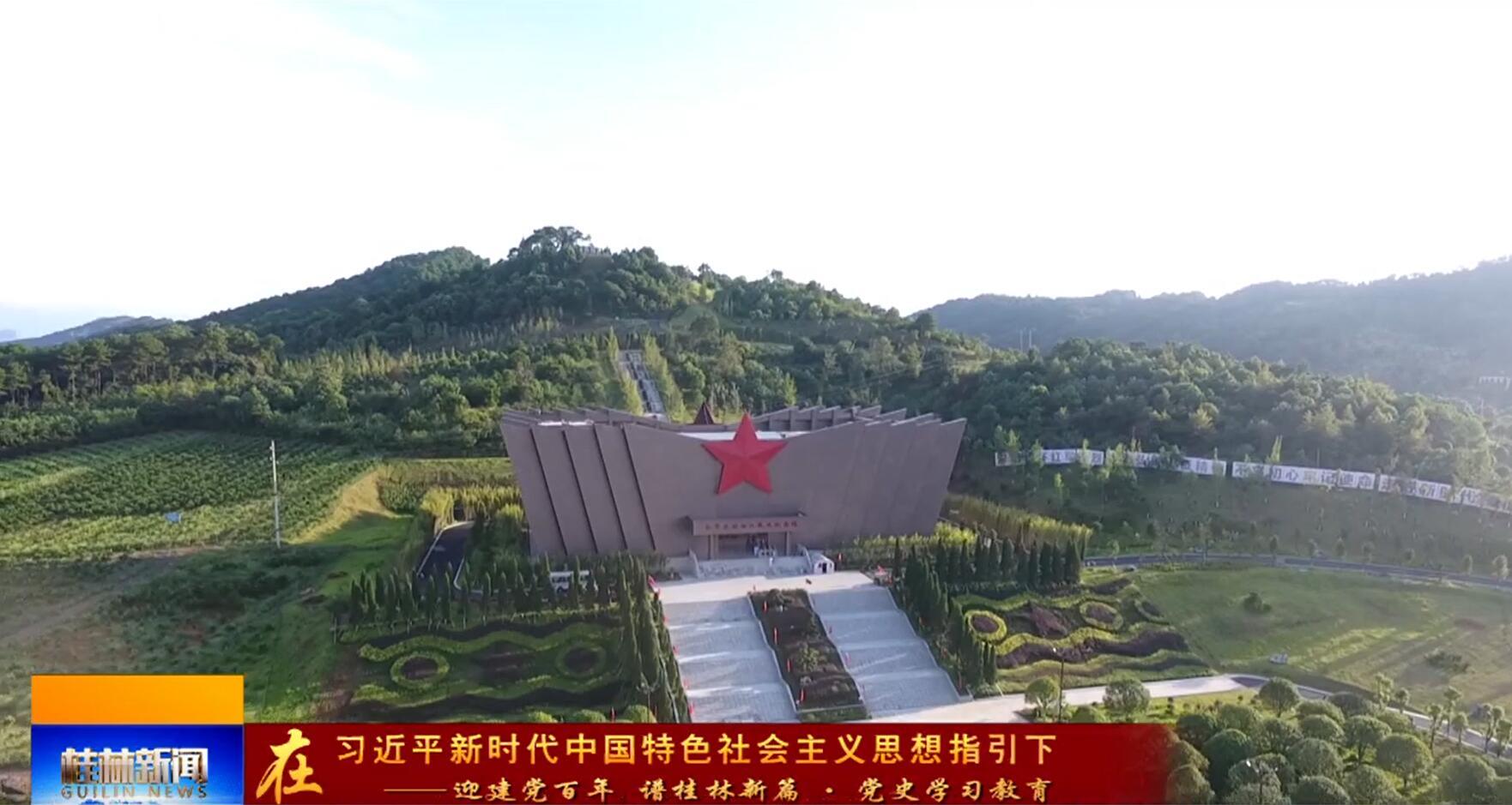 桂林:修缮保护湘江战役纪念设施 伟大长征精神