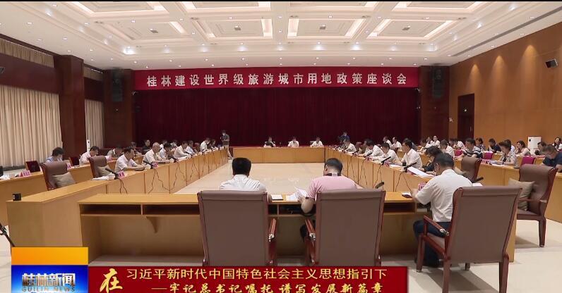 桂林建设世界级旅游城市用地政策座谈会召开 专