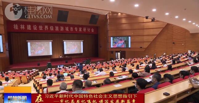 桂林建设世界级旅游城市专家研讨会举行主旨演讲