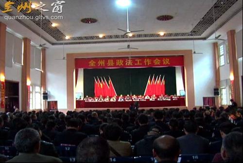 我县召开2017年全县政法工作会议
