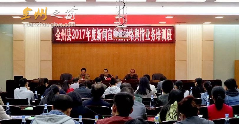 我县举办2017年度新闻宣传暨网络舆情业务培训班