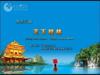 《天下桂林》