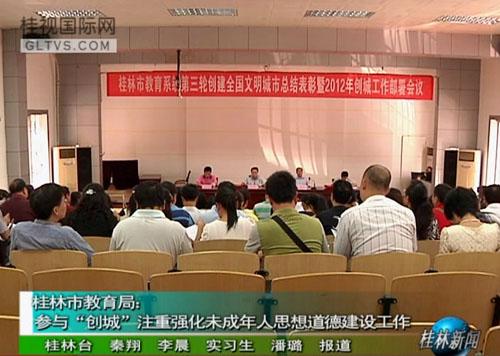 """桂林市教育局:参与""""创城""""注重强化未成年人思想道德建设工作"""