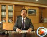 桂林三金药业股份有限公司 总经理 王许飞
