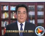北京燕京啤酒股份有限公司 董事长 李福成