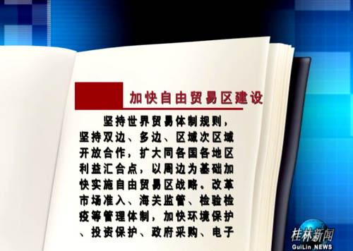 《中共中央关于全面深化改革若干重大问题的决定》摘要(二十四)