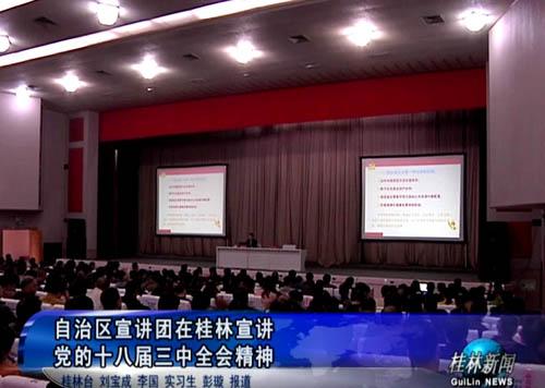 自治区宣讲团在桂林宣讲党的十八届三中全会精神