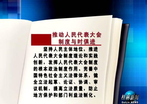 《中共中央关于全面深化改革若干重大问题的决定