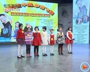 《Three Good Friends》群演 桂林中美实验学校