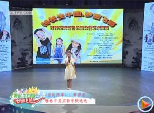 《爱的四季》:黄伊茁 桂林中美实验学校选送