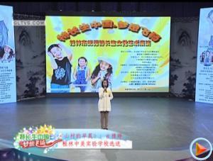 《山村的早晨》:古雅婷 桂林中美实验学校选送