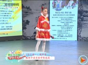 《马谣兰》:梁雯雯 桂林中美实验学校选送
