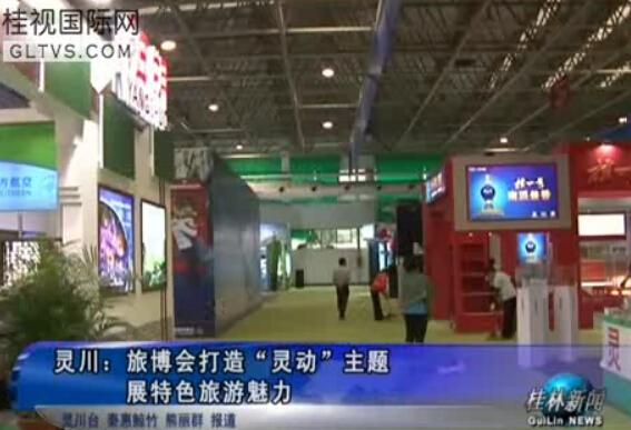 """灵川:旅博会打造""""灵动""""主题 展特色旅游魅力"""