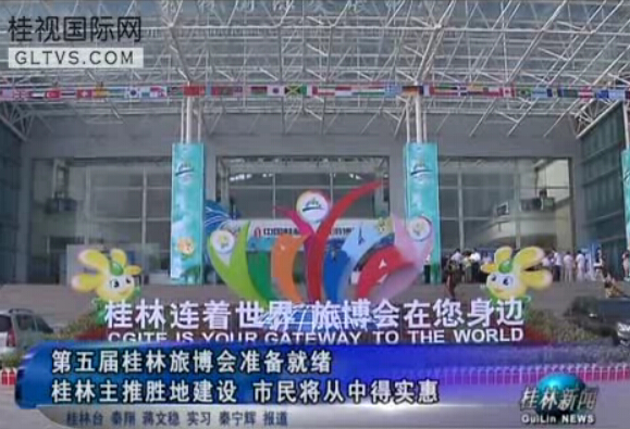 第五届桂林旅博会准备就绪:桂林主推胜地建设 市民将从中得实惠