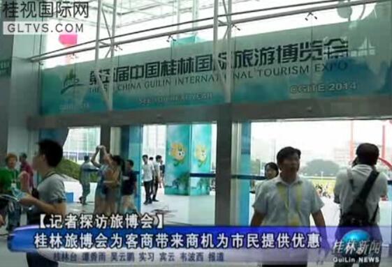 桂林旅博会为客商带来商机为市民提供优惠