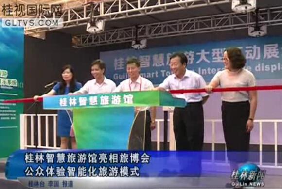 桂林智慧旅游馆亮相旅博会 公众体验智能化旅游模式