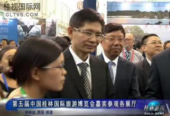 第五届中国桂林国际旅游博览会嘉宾参观各展厅