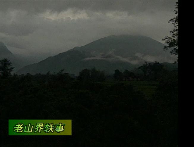 30周年展播:老山界轶事
