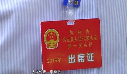 桂林未来可期许 人大代表满信心