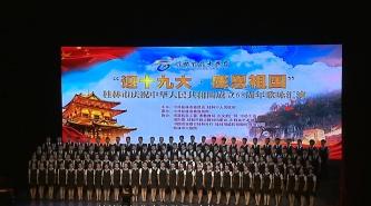 【喜迎十九大】歌咏汇演:桂林发展汇力量