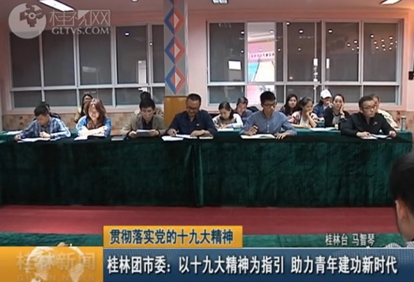 【贯彻落实党的十九大精神】桂林团市委:以十九大精神为指引 助力青年建功新时代