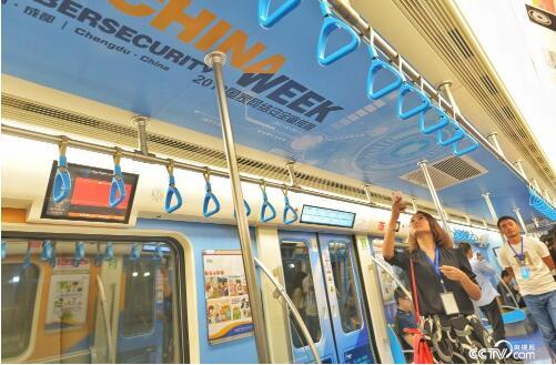 网安盛会即将蓉城开幕 主题地铁专列今日运行