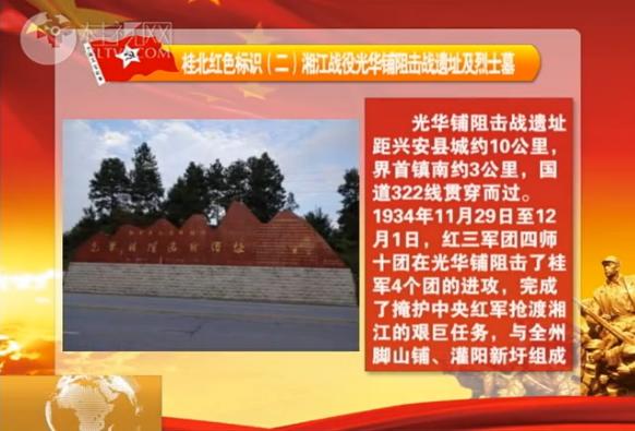 桂北红色标识(二)湘江战役光华铺阻击战遗址及烈士墓