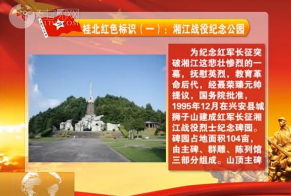 桂北红色标识(一):湘江战役纪念公园