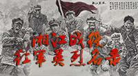 湘江战役红军英烈名录