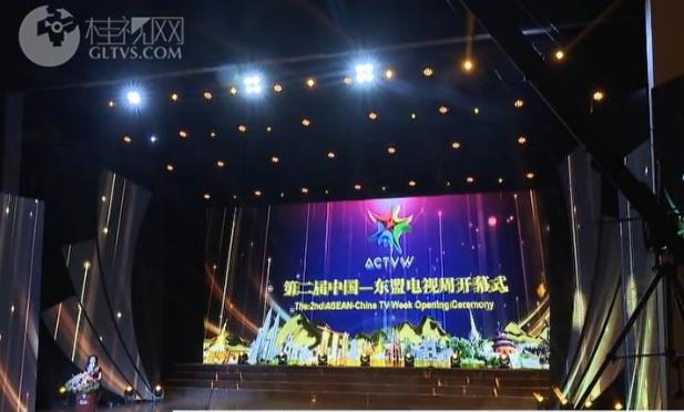 第二届中国―东盟电视周开幕式暨中国―东盟优秀