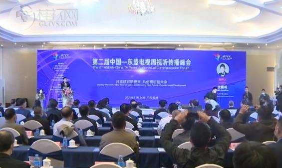 第二届中国―东盟电视周视听传播峰会主论坛在我