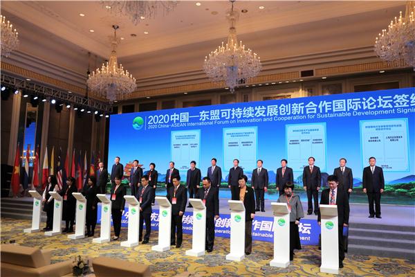 2020中国-东盟可持续发展创新合作 国际论坛今日在桂