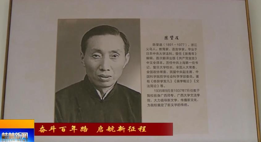 【奋斗百年路 启航新征程】陈望道:用真理传播