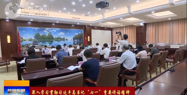 """市委常委会召开会议  学习贯彻习近平总书记""""七"""