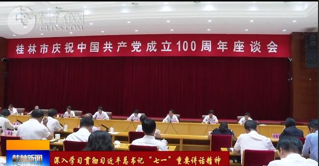 桂林市庆祝中国共产党成立100周年座谈会举行