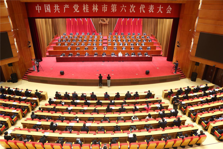 中国共产党桂林市第六次代表大会胜利闭幕