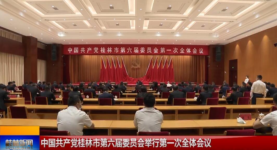 周家斌当选为中国共产党桂林市第六届委员会书记
