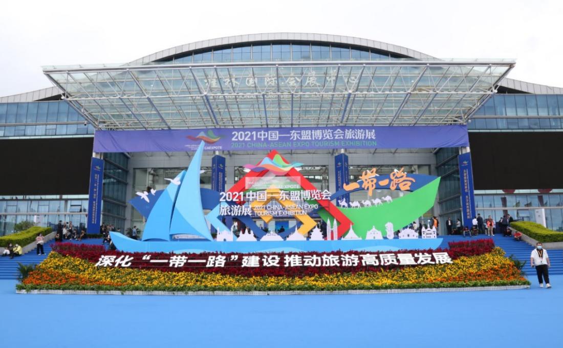 2021中国―东盟博览会旅游展开幕