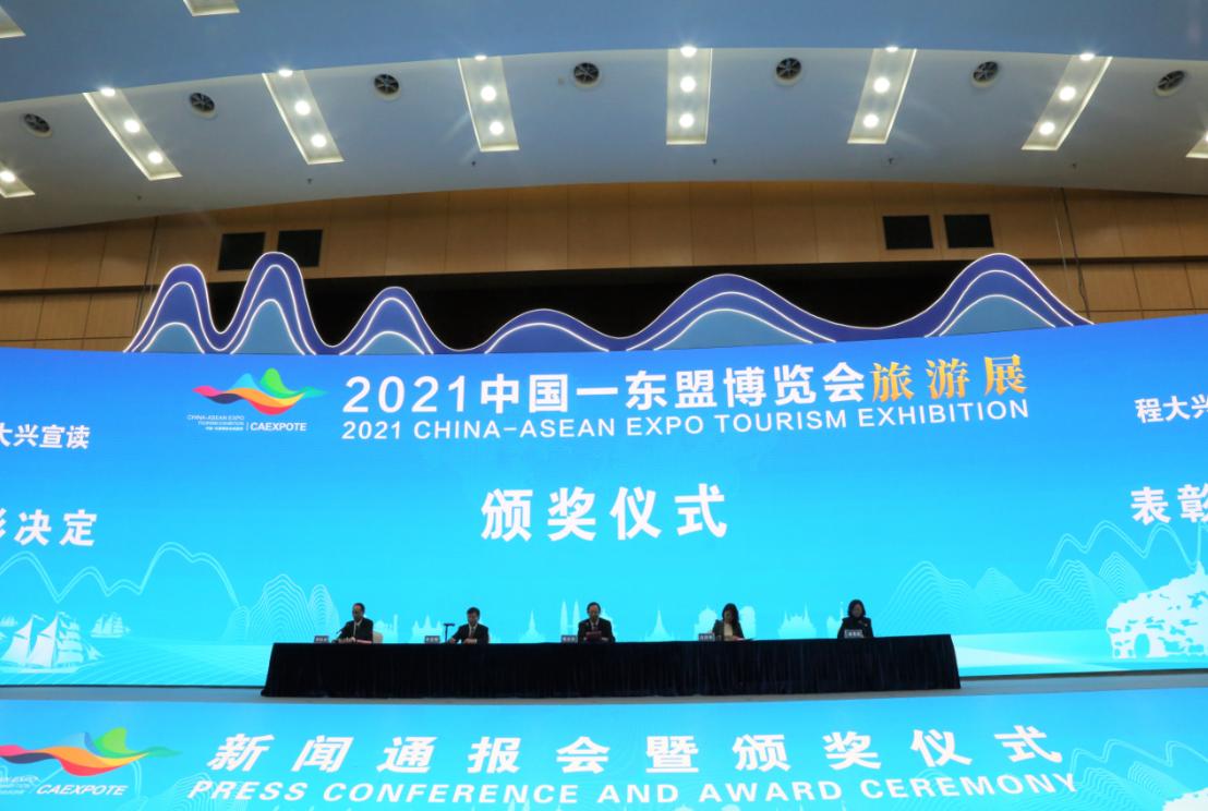 2021中国―东盟博览会旅游展圆满结束
