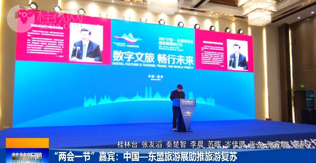 """""""两会一节""""嘉宾:中国--东盟旅游展助推旅游复"""
